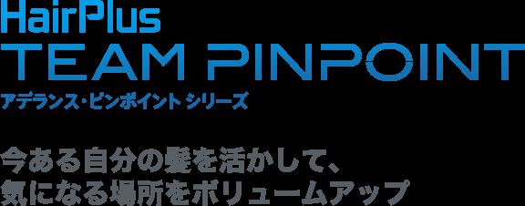 HairPlus TEAM PINPOINT アデランス・ピンポイント シリーズ 今ある自分の髪を活かして、気になる場所をボリュームアップ