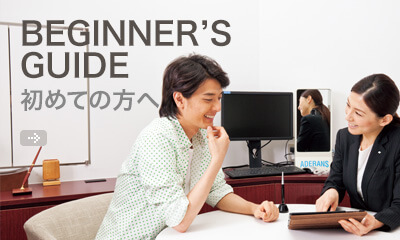 BEGINHER'S GUIDE | 初めての方へ