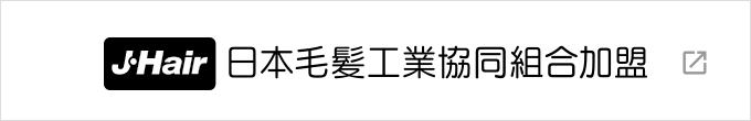 日本毛髪工業協同組合