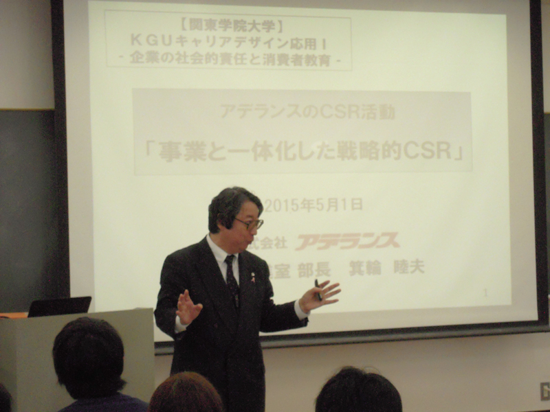 CSR Seminar at Kanto Gakuin University