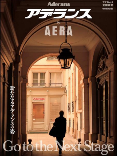 50th Anniversary Official Book Aderans by AREA