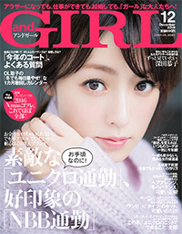 and Girl 12月号
