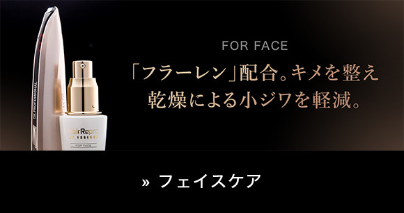 FOR FACE 「フラーレン」配合。キメを整え乾燥による小ジワを軽減