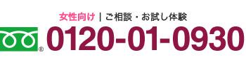 女性向け ご相談・お試し体験 0120-01-0930