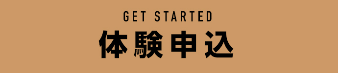 GET STARTED 体験申込